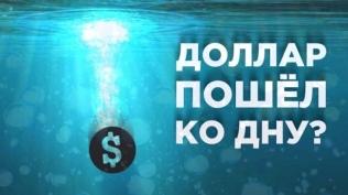 Слабость доллара, новые