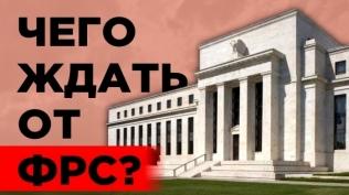 Чего ждать от ФРС и