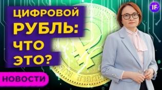 Цифровой рубль, конец