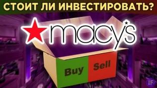 Macy's - банкрот? Акции