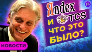 Yandex и TCS Group - что