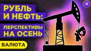Рубль: перспективы на