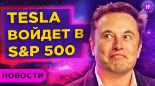 Акции Tesla в S P 500,