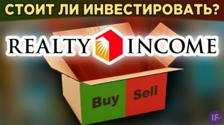 REIT Realty Income: