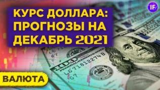 Курс доллара: прогнозы