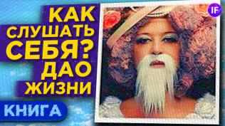 Ирина Хакамада: Дао