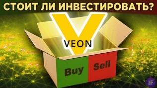 Акции Veon (Вымпелком):