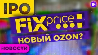 IPO Fix Price, проблемы