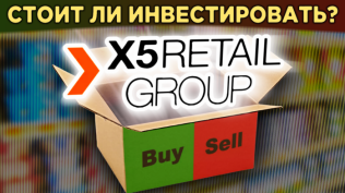 Акции X5 Retail Group