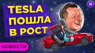 Успехи Tesla, разгон