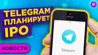 IPO Telegram,