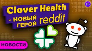 Clover Health и