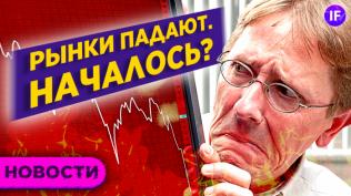 Почему падают рынки?