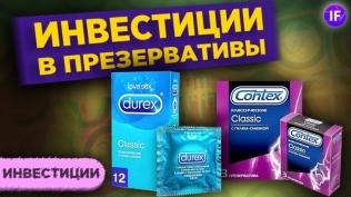 Бизнес на презервативах.